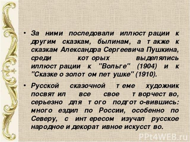 За ними последовали иллюстрации к другим сказкам, былинам, а также к сказкам Александра Сергеевича Пушкина, среди которых выделялись иллюстрации к