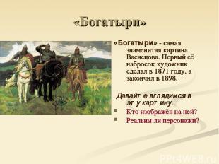 «Богатыри» «Богатыри» - самая знаменитая картина Васнецова. Первый её набросок х