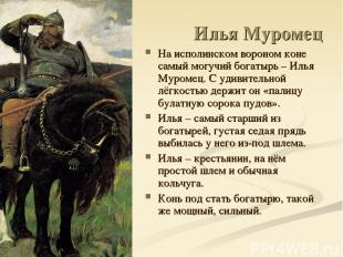 Илья Муромец На исполинском вороном коне самый могучий богатырь – Илья Муромец.