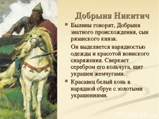 Добрыня Никитич Былины говорят, Добрыня знатного происхождения, сын рязанского к