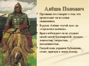 Алёша Попович Прозвище его говорит о том, что происходит он из семьи священника.