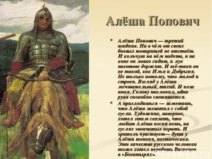 Алёша Попович Алёша Попович — третий всадник. Ни в чём от своих боевых товарищей