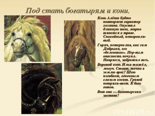 Под стать богатырям и кони. Конь Алёши будто повторяет характер хозяина. Опустил