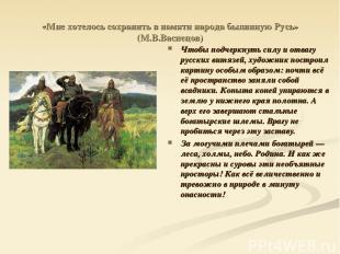 «Мне хотелось сохранить в памяти народа былинную Русь» (М.В.Васнецов) Чтобы подч