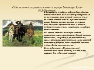 «Мне хотелось сохранить в памяти народа былинную Русь» (М.В.Васнецов) В бескрайн