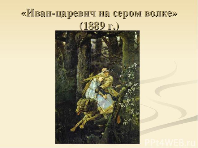 «Иван-царевич на сером волке» (1889 г.)