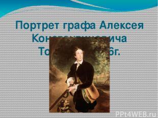 Портрет графа Алексея Константиновича Толстого 1836г.