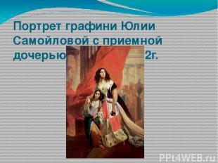 Портрет графини Юлии Самойловой с приемной дочерью Паччини 1842г.