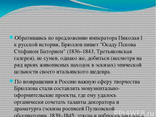 Обратившись по предложению императора Николая I к русской истории, Брюллов пишет