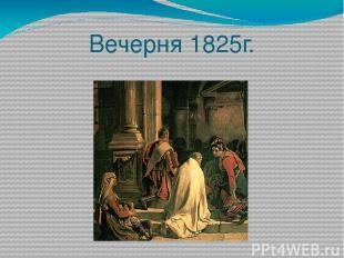 Вечерня 1825г.