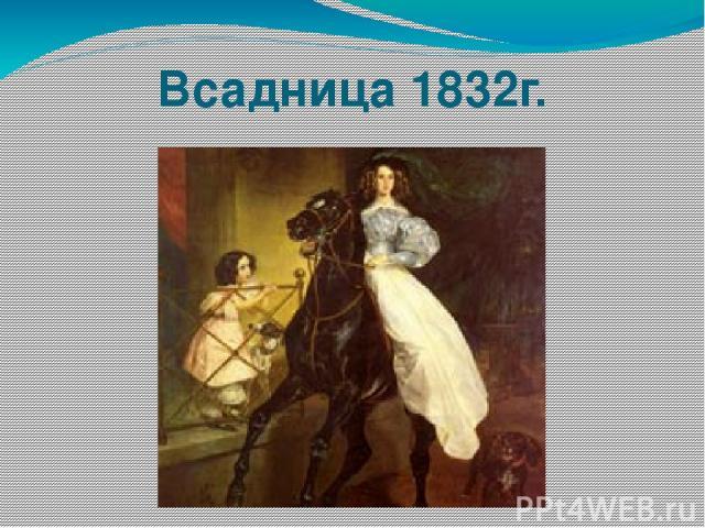 Всадница 1832г.