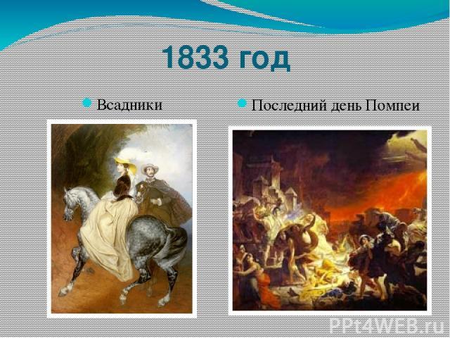 1833 год Всадники Последний день Помпеи