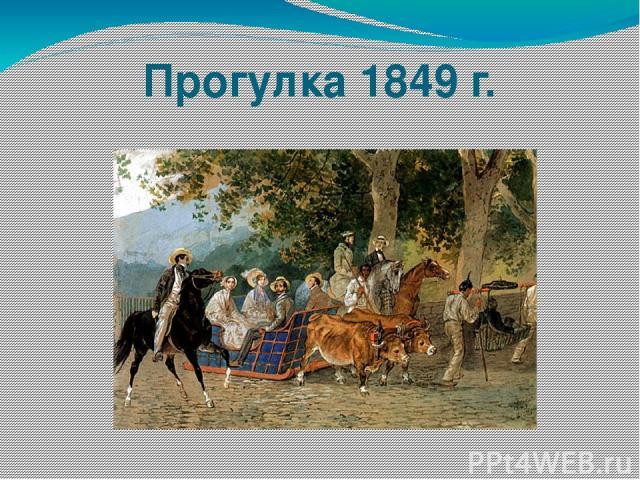 Прогулка 1849 г.