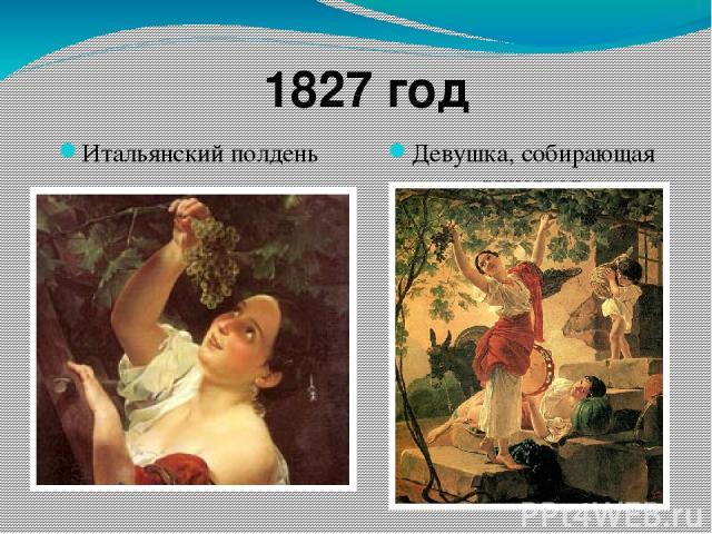 Итальянский полдень Девушка, собирающая виноград 1827 год