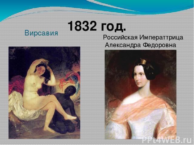 Вирсавия Российская Императтрица Александра Федоровна 1832 год.