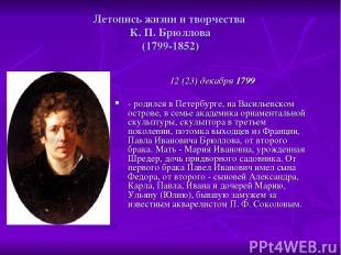Летопись жизни и творчества К. П. Брюллова (1799-1852) 12 (23) декабря 1799 - ро