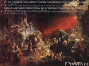 """1833 осень - окончание работы над """"Последним днем Помпеи"""". Картина экспонируется"""