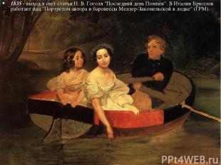 """1835 - выход в свет статьи Н. В. Гоголя """"Последний день Помпеи"""". В Италии Брюлло"""