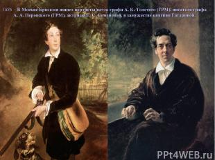 1836 - В Москве Брюллов пишет портреты поэта графа А. К. Толстого (ГРМ), писател