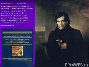 31 октября - К. П. Брюллов в должности младшего профессора Академии художеств по