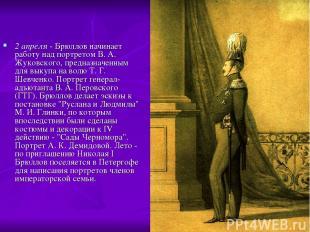 2 апреля - Брюллов начинает работу над портретом В. А. Жуковского, предназначенн