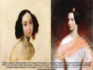 Пишет портрет императрицы Александры Федоровны с дочерью Марией Николаевной на п