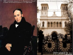 1838- окончание портрета В. А. Жуковского (Музей Т. Г. Шевченко, Киев). Лютеранс