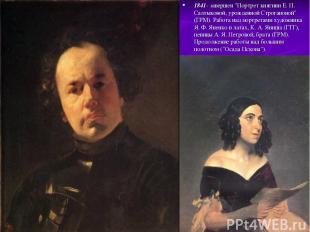 """1841- завершен """"Портрет княгини Е. П. Салтыковой, урожденной Строгановой"""" (ГРМ)."""