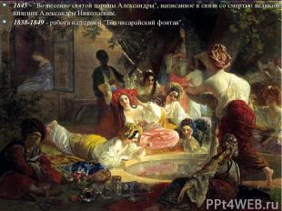 """1845 - """"Вознесение святой царицы Александры"""", написанное в связи со смертью вели"""