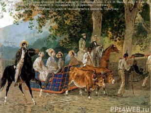 1849 27 апреля - Пейзажи, групповой портрет герцога М. Лейхтенбергского, Э. и Е.