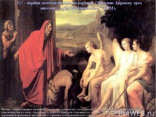 """1821 - первая золотая медаль за картину """"Явление Аврааму трех ангелов у дуба Мам"""