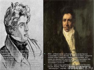 1823 - в Мюнхене из-за болезни Александра братья задерживаются на 4 месяца. К. Б