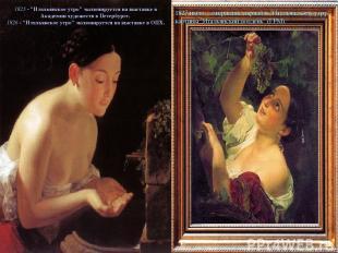 """1825 - """"Итальянское утро"""" экспонируется на выставке в Академии художеств в Петер"""