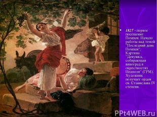 """1827 - первое посещение Помпеи. Начало работы над темой """"Последний день Помпеи""""."""
