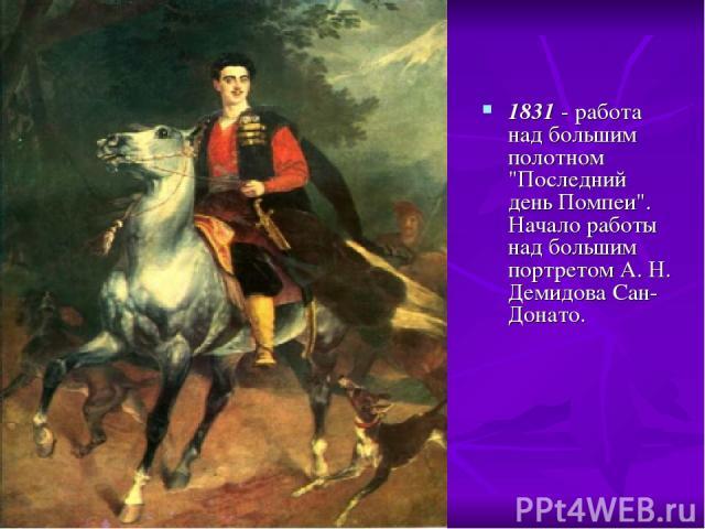 1831 - работа над большим полотном