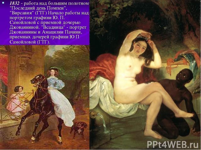 1832 - работа над большим полотном