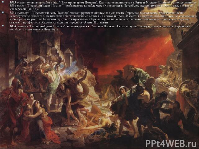 1833 осень - окончание работы над