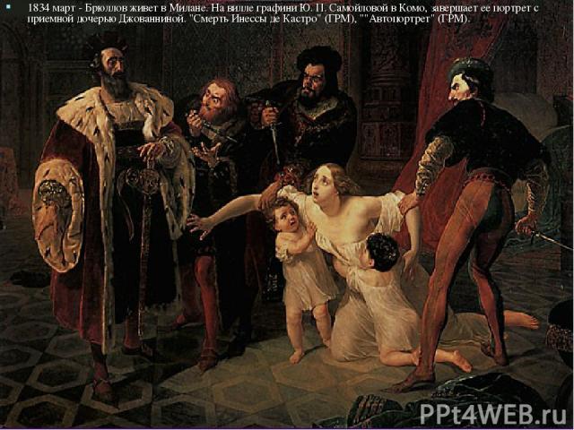 1834 март - Брюллов живет в Милане. На вилле графини Ю. П. Самойловой в Комо, завершает ее портрет с приемной дочерью Джованниной.