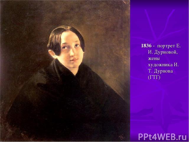 1836 - портрет Е. И. Дурновой, жены художника И. Т. Дурнова (ГТГ)