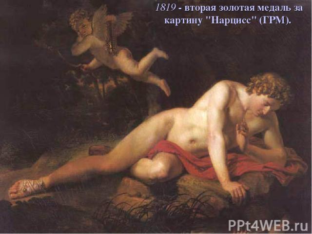 1819 - вторая золотая медаль за картину