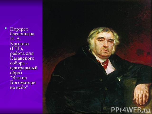 Портрет баснописца И. А. Крылова (ГТГ), работа для Казанского собора - центральный образ
