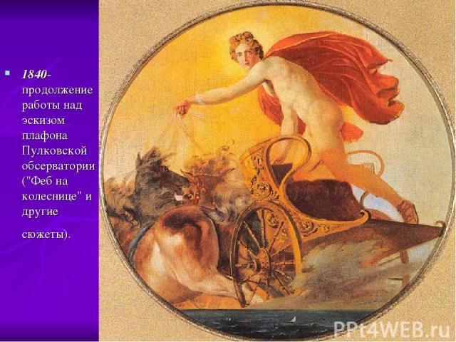 1840- продолжение работы над эскизом плафона Пулковской обсерватории (
