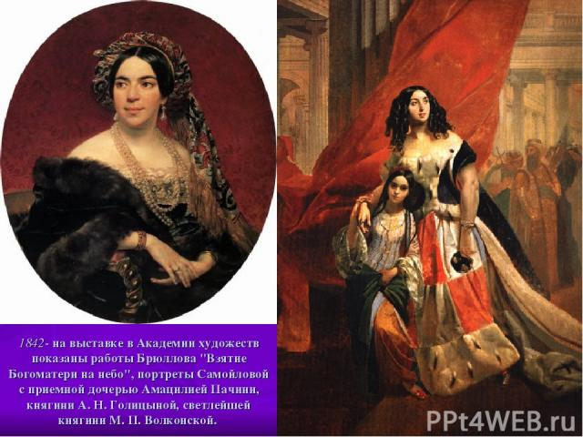 1842- на выставке в Академии художеств показаны работы Брюллова