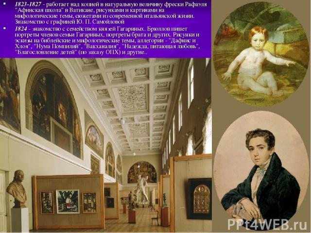 1823-1827 - работает над копией в натуральную величину фрески Рафаэля