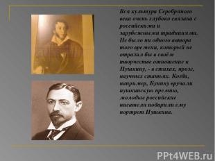 Вся культура Серебряного века очень глубоко связана с российскими и зарубежными
