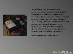 На рабочем столе - открытая антология армянской поэзии, работу над которой иначе