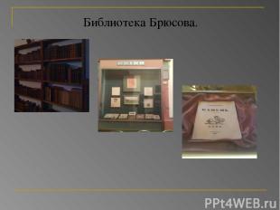 Библиотека Брюсова.
