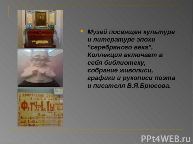 Музей посвящен культуре и литературе эпохи