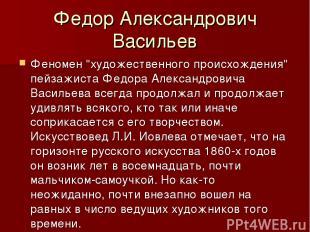 """Федор Александрович Васильев Феномен """"художественного происхождения"""" пейзажиста"""