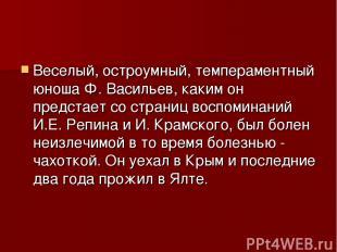Веселый, остроумный, темпераментный юноша Ф. Васильев, каким он предстает со стр